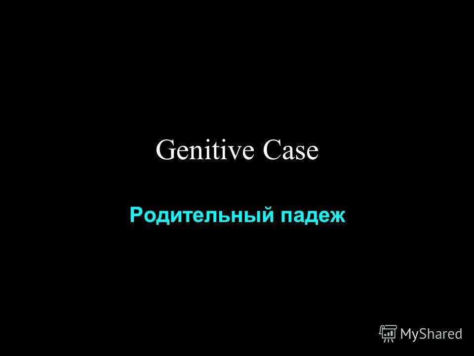 Genitive Case Родительный падеж