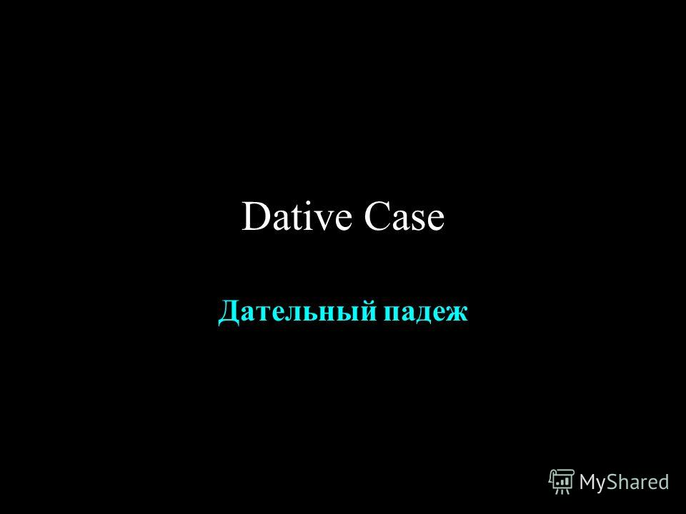 Dative Case Дательный падеж