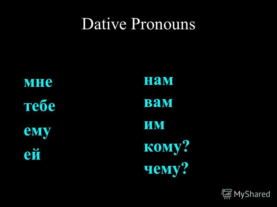 Dative Pronouns мне тебе ему ей нам вам им кому? чему?