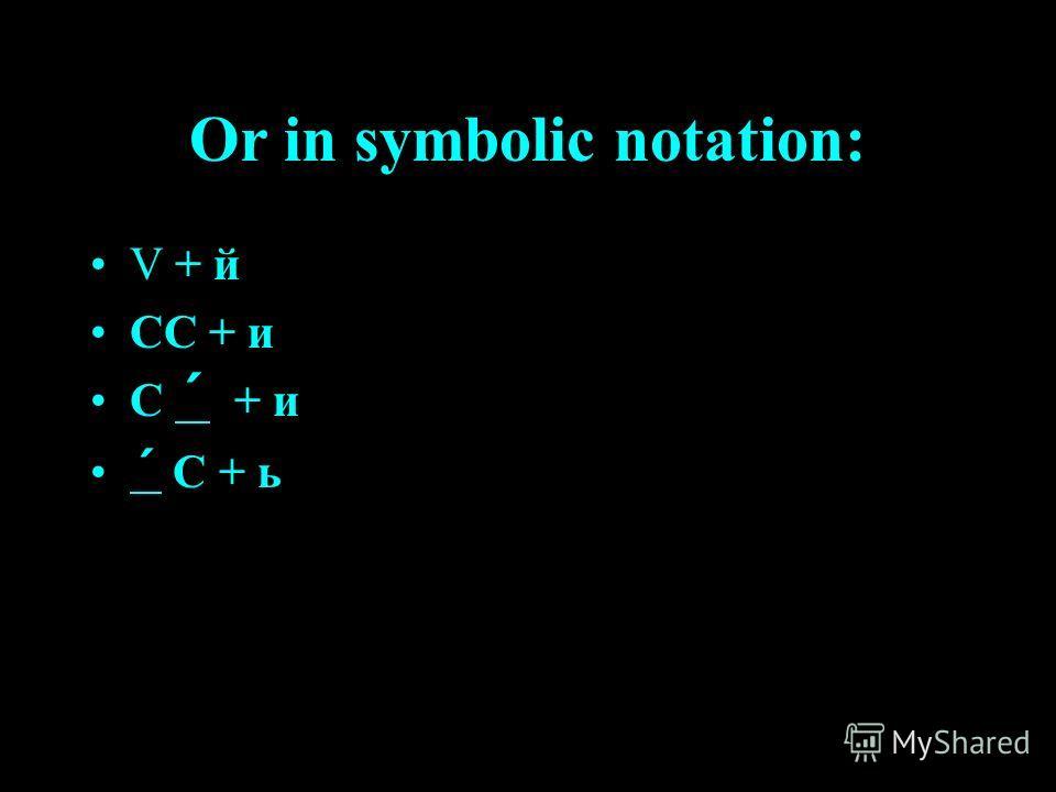 Or in symbolic notation: V + й CC + и C ´ + и ´ C + ь