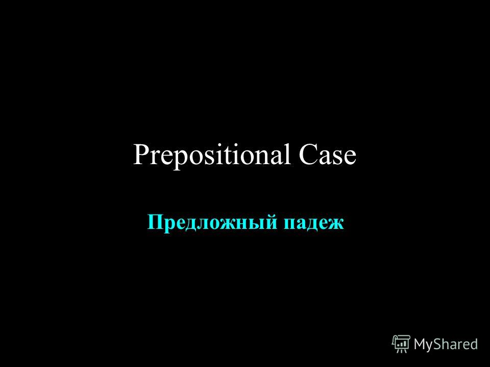Prepositional Case Предложный падеж