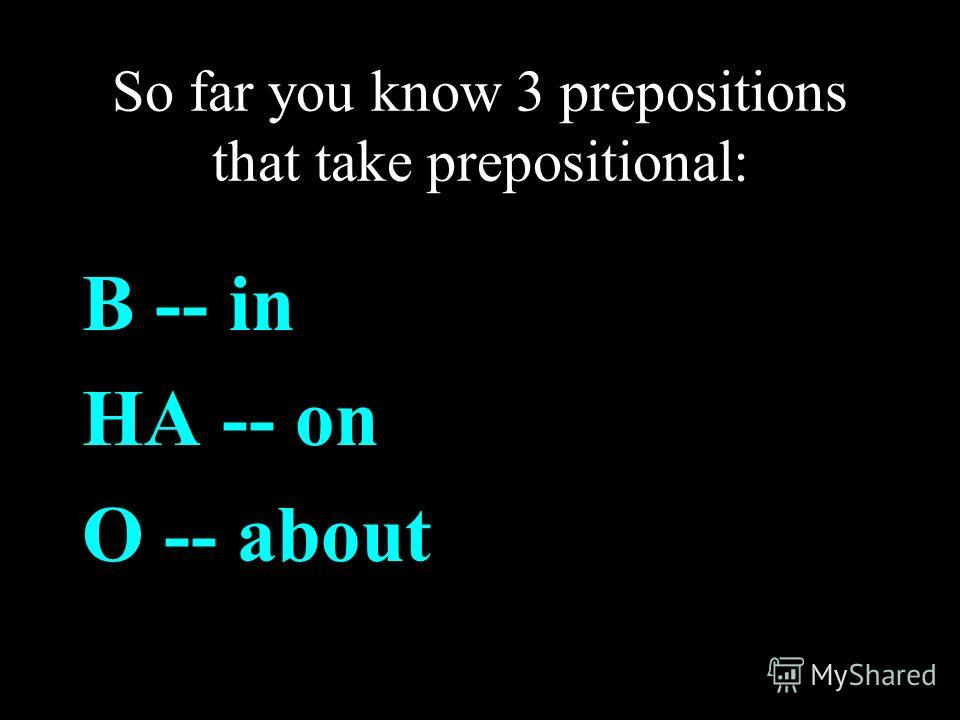 So far you know 3 prepositions that take prepositional: В -- in НА -- on О -- about
