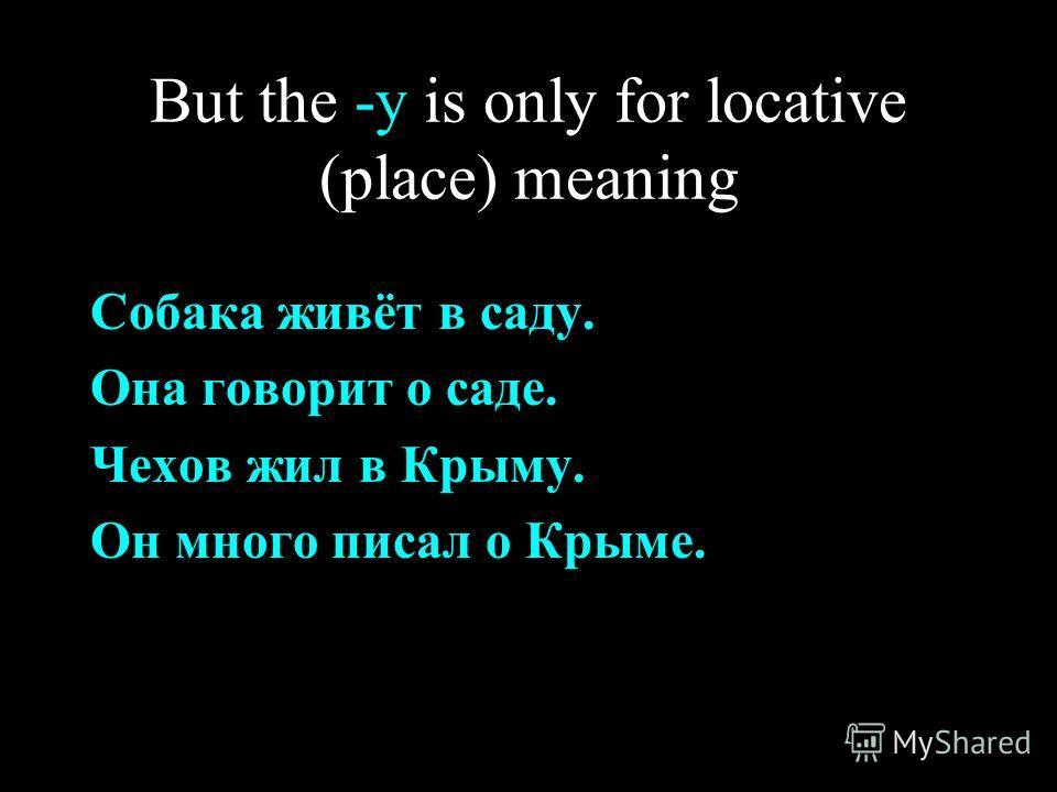 But the -у is only for locative (place) meaning Собака живёт в саду. Она говорит о саде. Чехов жил в Крыму. Он много писал о Крыме.