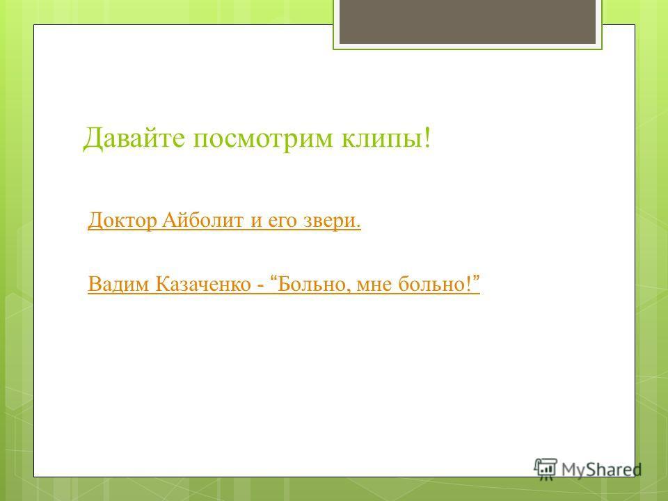 Давайте посмотрим клипы! Доктор Айболит и его звери. Вадим Казаченко - Больно, мне больно!
