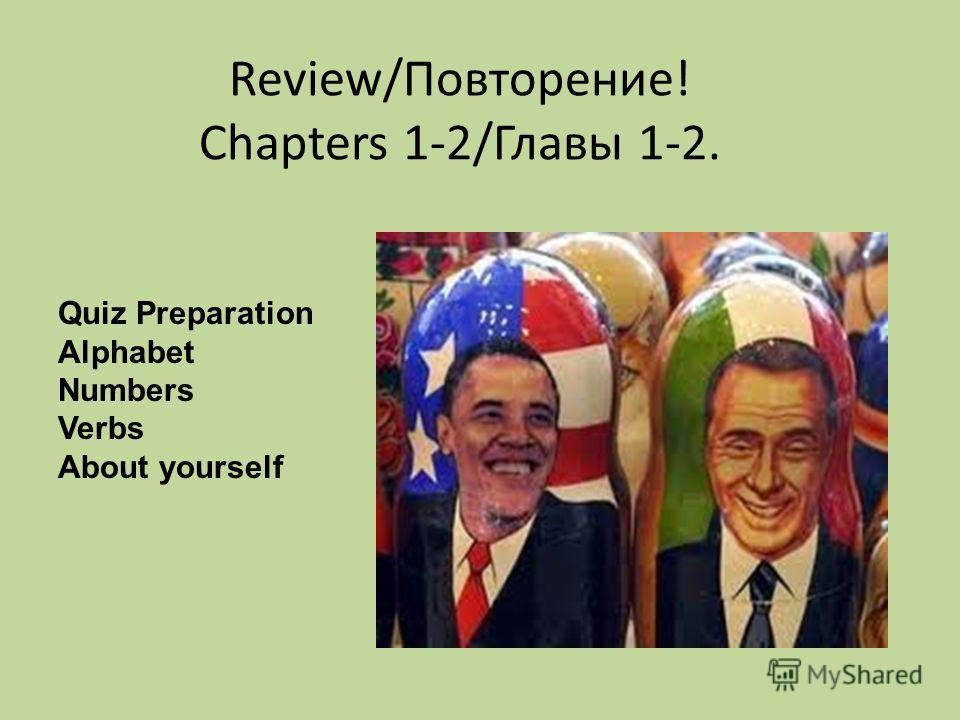 Review/Повторение! Chapters 1-2/Главы 1-2. Quiz Preparation Alphabet Numbers Verbs About yourself