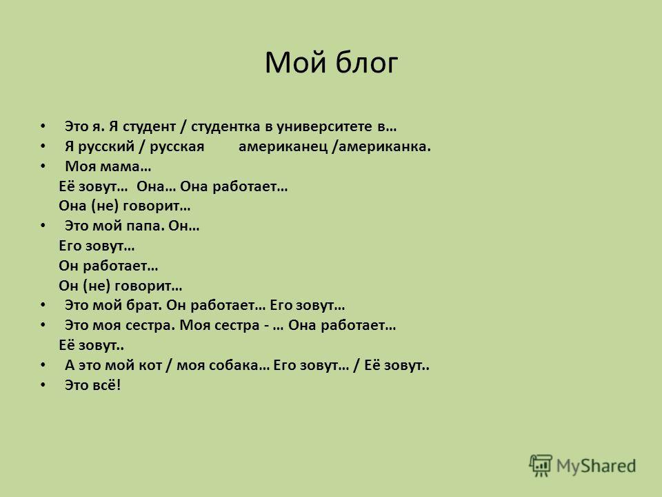 Мой блог Это я. Я студент / студентка в университете в… Я русский / русская американец /американка. Моя мама… Её зовут… Она… Она работает… Она (не) говорит… Это мой папа. Он… Его зовут… Он работает… Он (не) говорит… Это мой брат. Он работает… Его зов