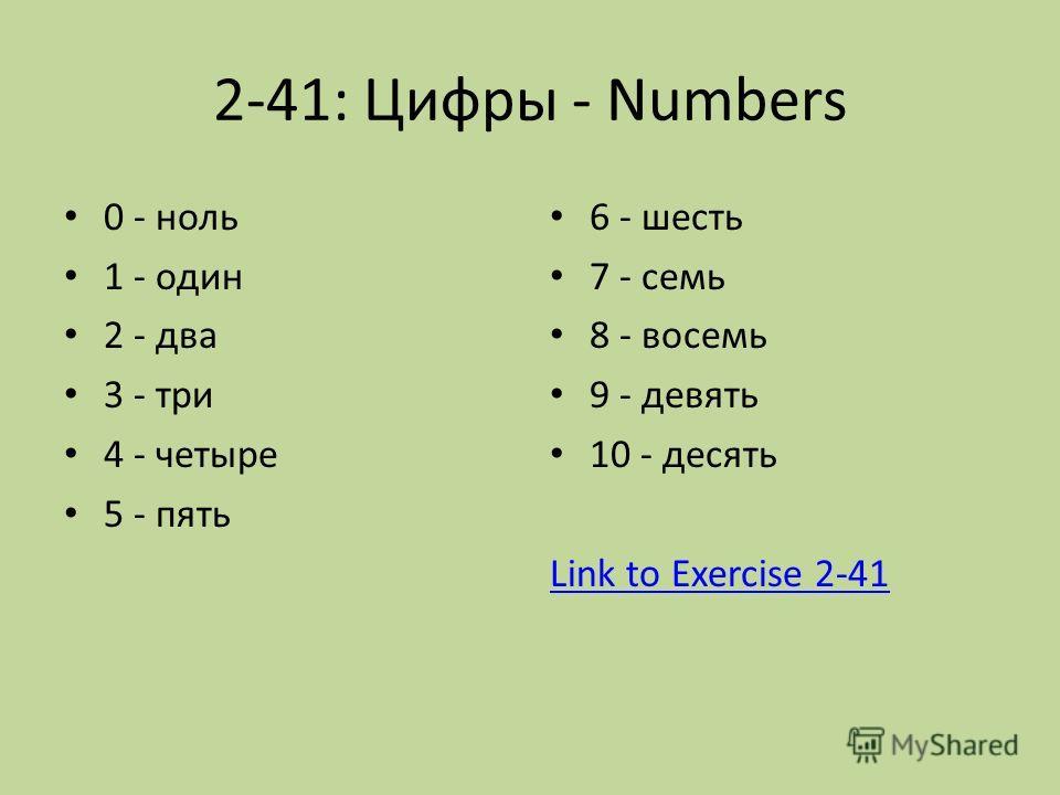 2-41: Цифры - Numbers 0 - ноль 1 - один 2 - два 3 - три 4 - четыре 5 - пять 6 - шесть 7 - семь 8 - восемь 9 - девять 10 - десять Link to Exercise 2-41