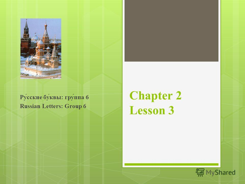 Chapter 2 Lesson 3 Ру́сские бу́квы: гру́ппа 6 Russian Letters: Group 6
