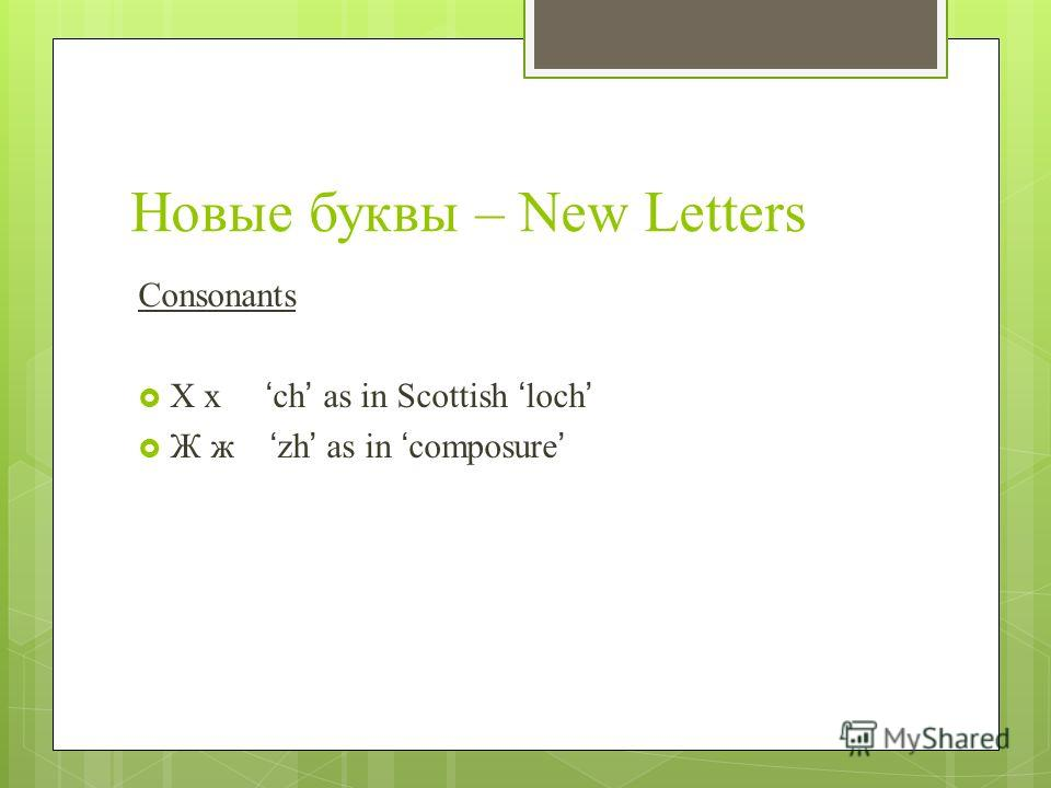 Новые буквы – New Letters Consonants Х х ch as in Scottish loch Ж ж zh as in composure