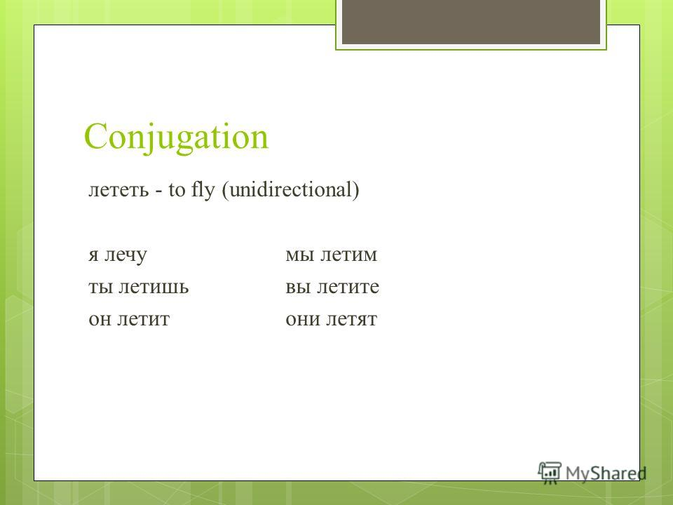 Conjugation лететь - to fly (unidirectional) я лечумы летим ты летишьвы летите он летитони летят