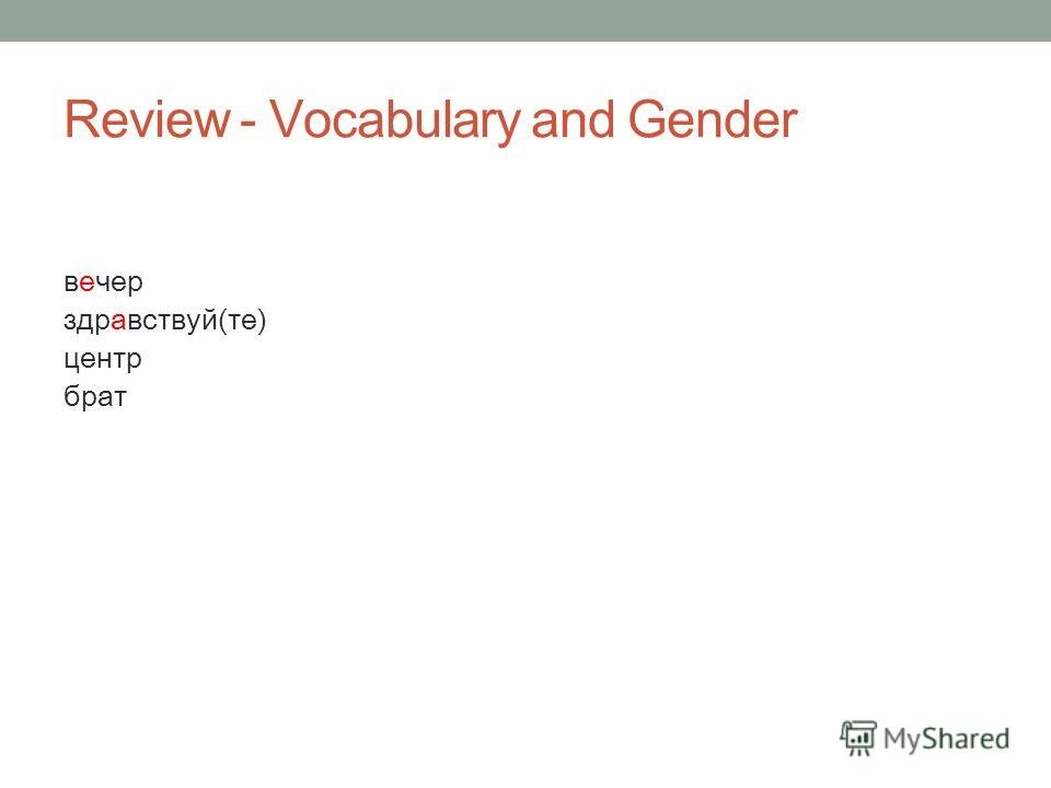 Review - Vocabulary and Gender вечер здравствуй(те) центр