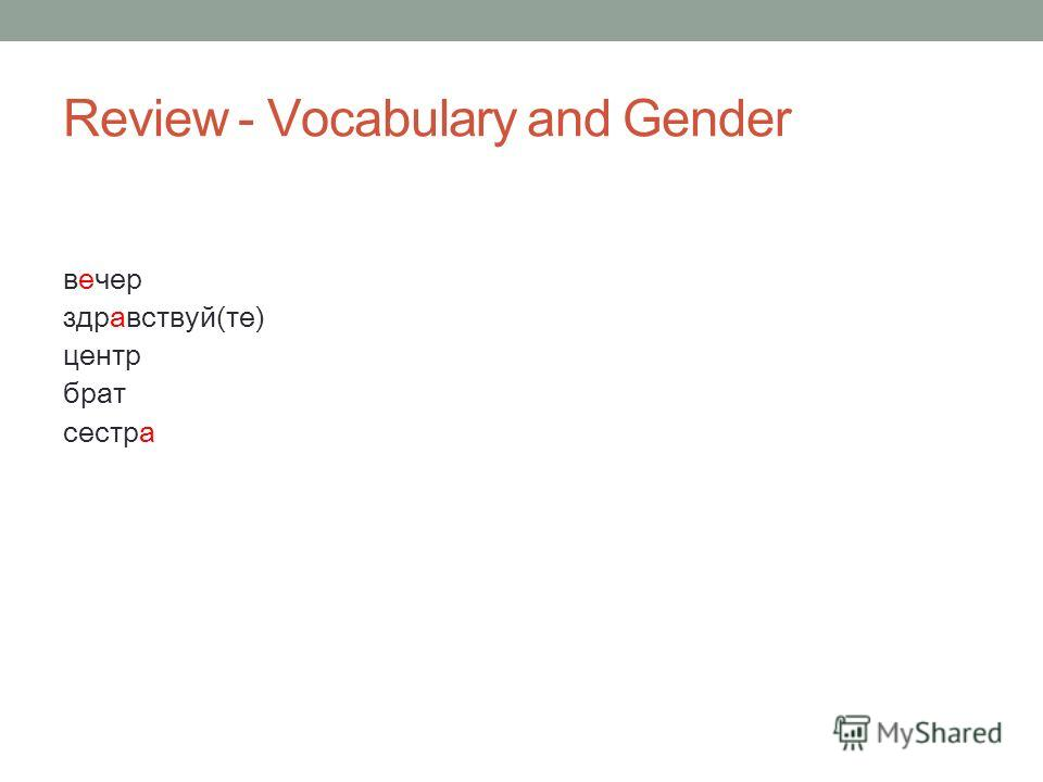 Review - Vocabulary and Gender вечер здравствуй(те) центр брат