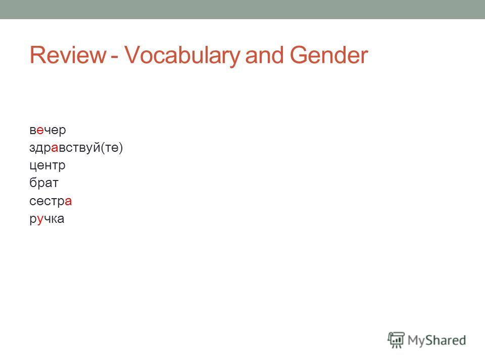 Review - Vocabulary and Gender вечер здравствуй(те) центр брат сестра