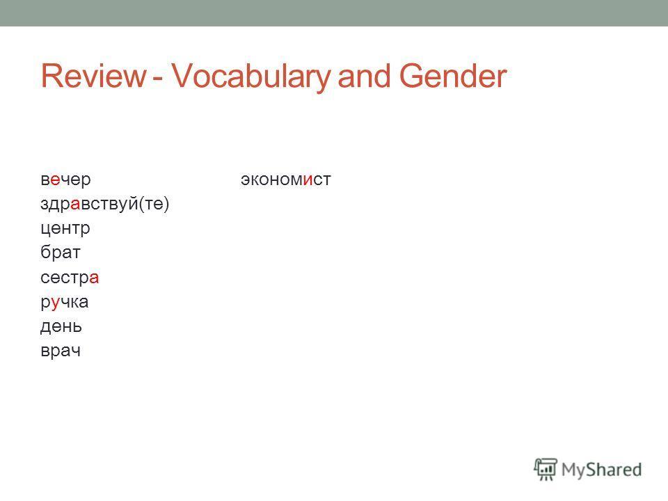 Review - Vocabulary and Gender вечер здравствуй(те) центр брат сестра ручка день врач