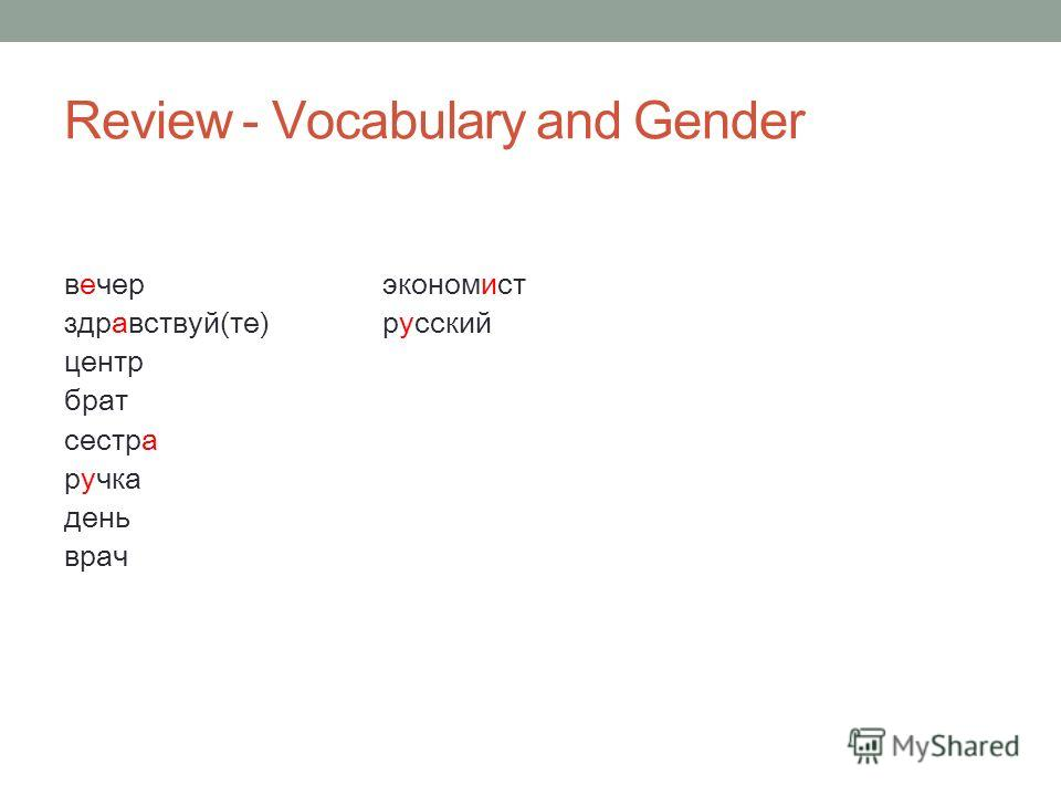 Review - Vocabulary and Gender вечерэкономист здравствуй(те) центр брат сестра ручка день врач