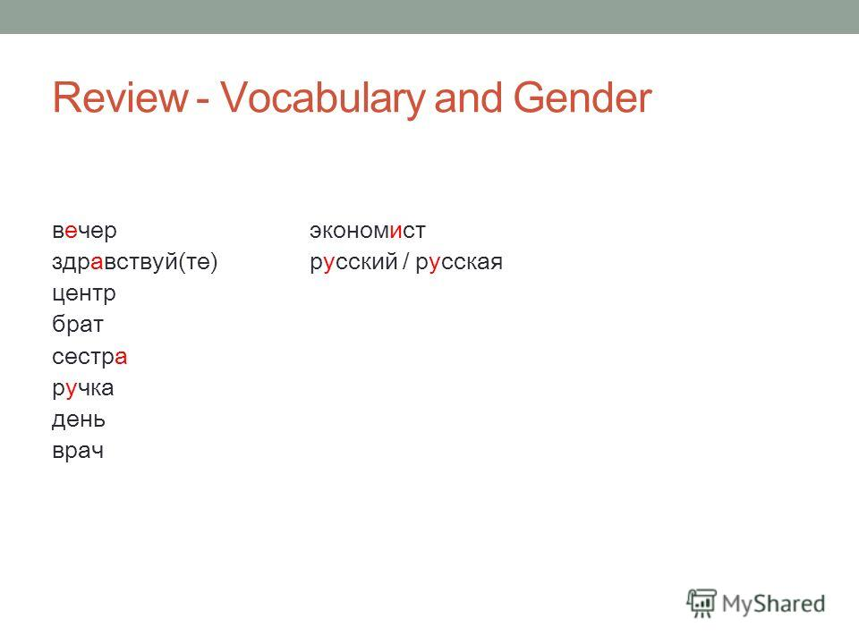 Review - Vocabulary and Gender вечерэкономист здравствуй(те)русский центр брат сестра ручка день врач