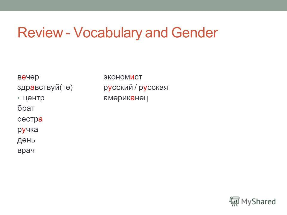 Review - Vocabulary and Gender вечерэкономист здравствуй(те)русский / русская центр брат сестра ручка день врач