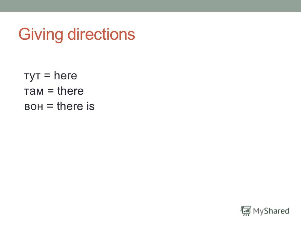 Giving directions тут = here там = there