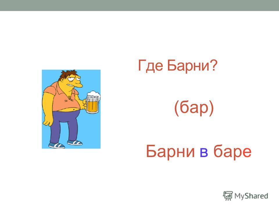 Just add «е»! ГОРОДЕВ ПАРКЕВ