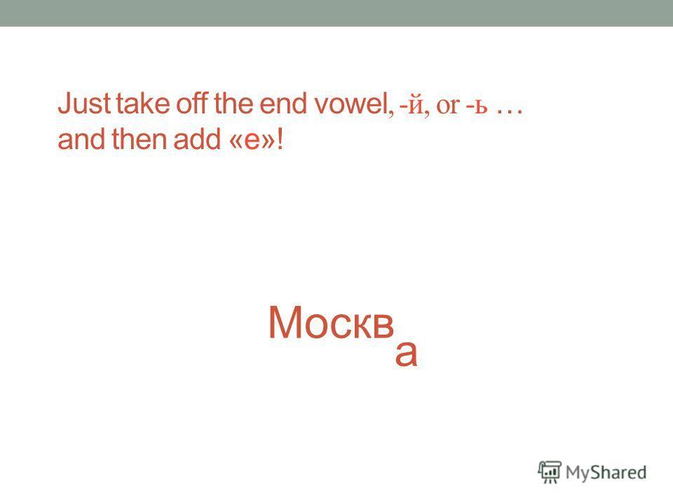 What if a noun ends in a vowel, -й, or -ь ?