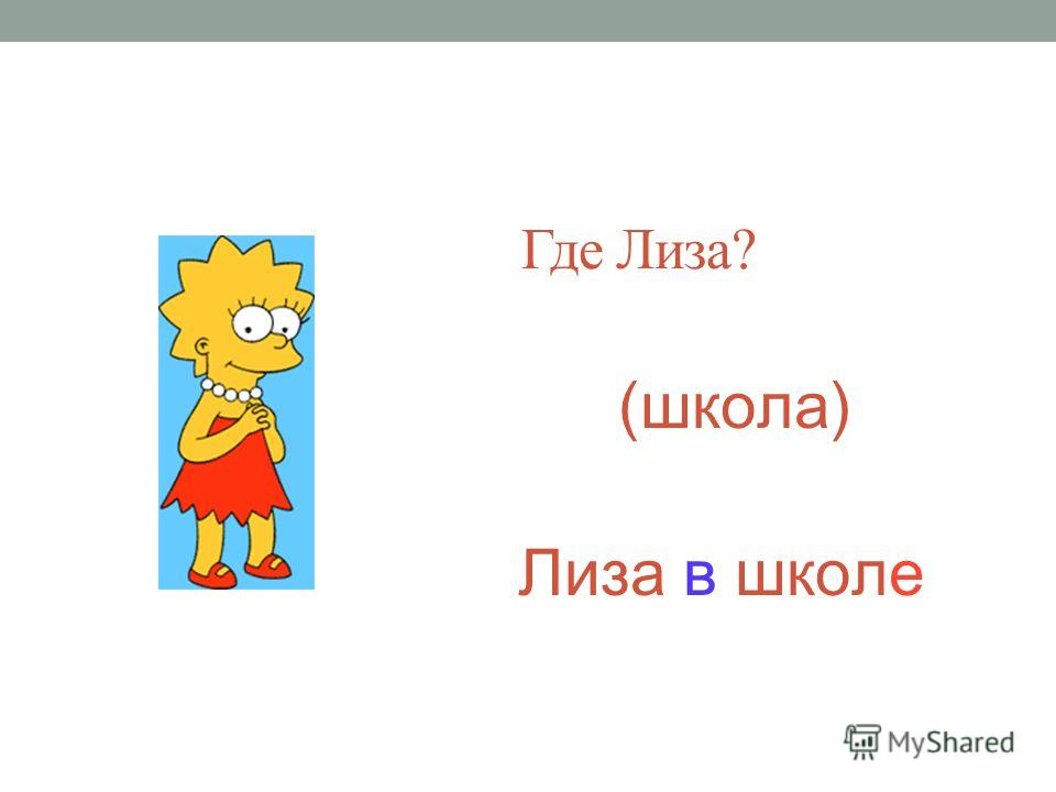 школ еВ Just take off the end vowel, -й, or -ь … and then add «е»!