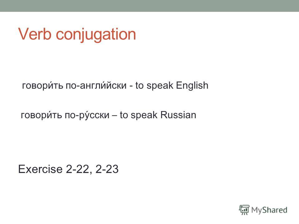 Verb conjugation говори́ть по-англи́йски - to speak English