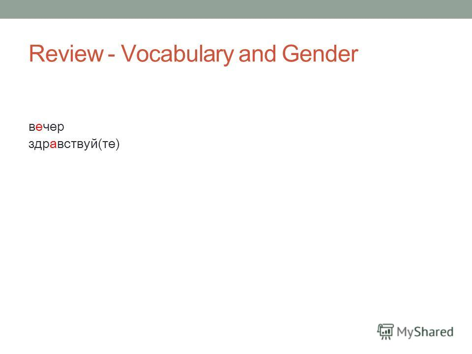 Review - Vocabulary and Gender вечер