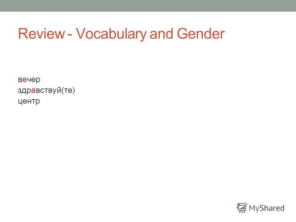 Review - Vocabulary and Gender вечер здравствуй(те)