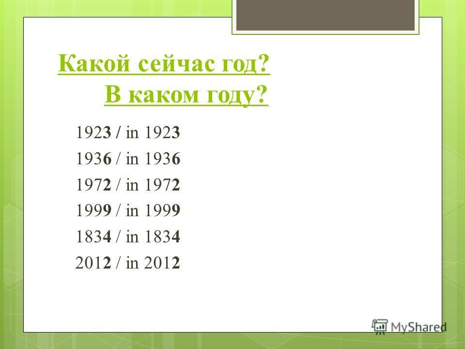 Какой сейчас год? В каком году? 1923 / in 1923 1936 / in 1936 1972 / in 1972 1999 / in 1999 1834 / in 1834 2012 / in 2012