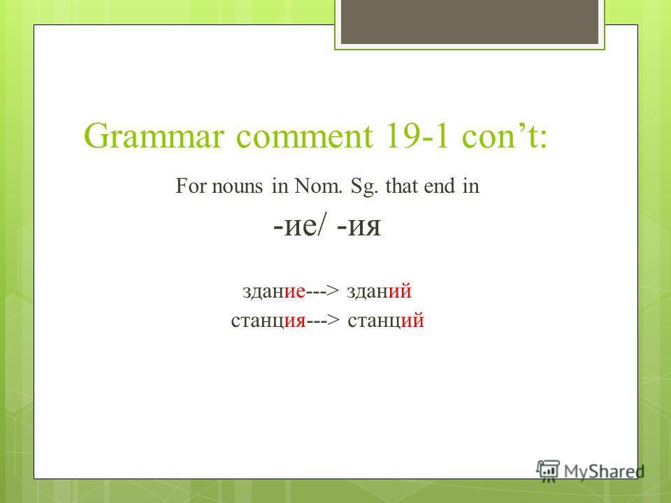 Grammar comment 19-1 cont: For nouns in Nom. Sg. that end in -ие/ -ия здание---> зданий станция---> станций