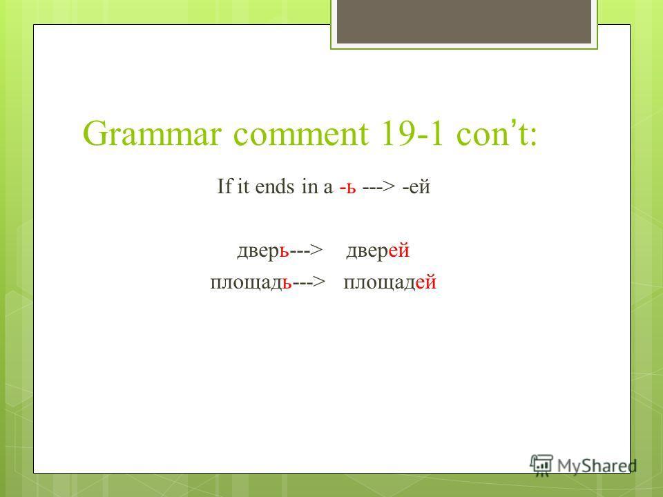 Grammar comment 19-1 cont: If it ends in a -ь ---> -ей дверь---> дверей площадь---> площадей