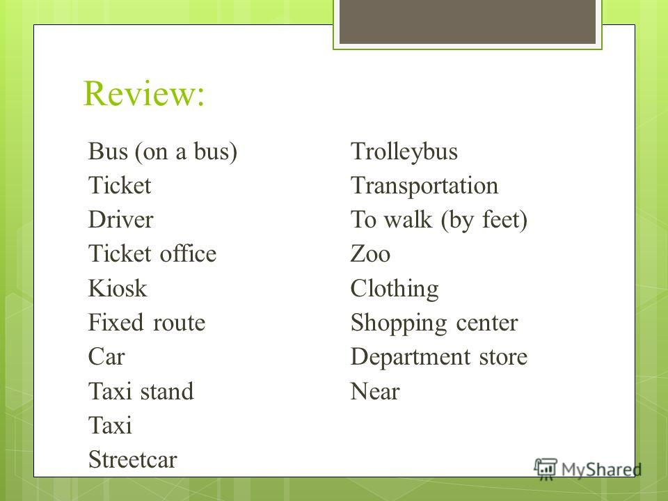 Review: Bus (on a bus)Trolleybus TicketTransportation DriverTo walk (by feet) Ticket officeZoo KioskClothing Fixed routeShopping center CarDepartment store Taxi standNear Taxi Streetcar