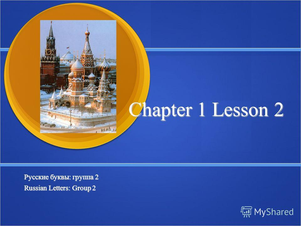 Chapter 1 Lesson 2 Русские буквы: группа 2 Русские буквы: группа 2 Russian Letters: Group 2 Russian Letters: Group 2
