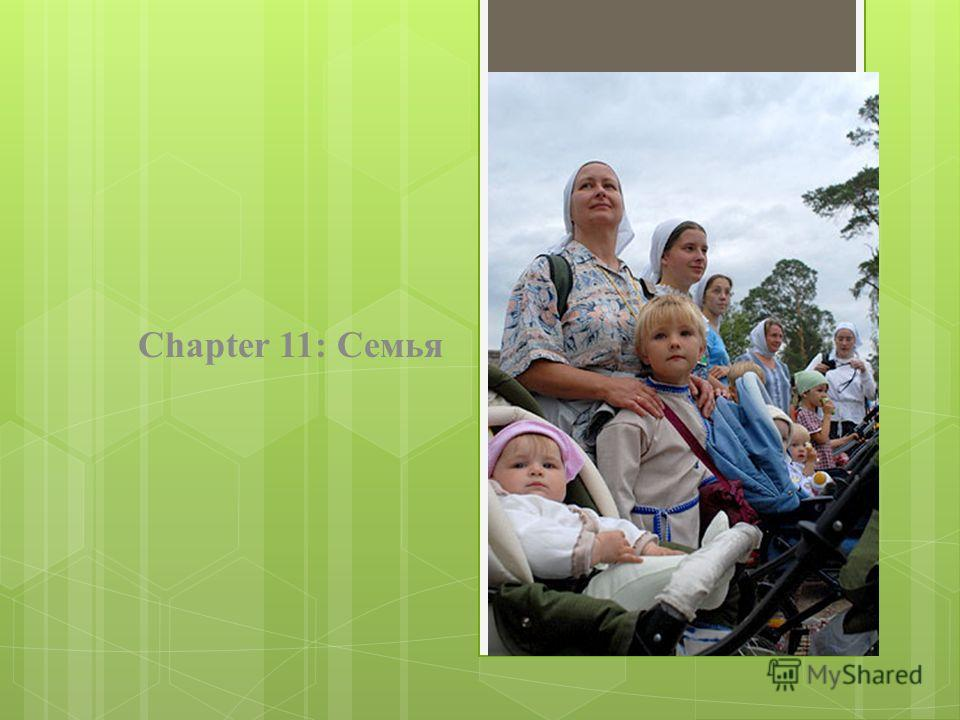 Chapter 11: Семья