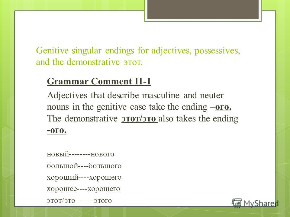 Genitive singular endings for adjectives, possessives, and the demonstrative этот. Grammar Comment 11-1 Adjectives that describe masculine and neuter nouns in the genitive case take the ending –ого. The demonstrative этот/это also takes the ending -о