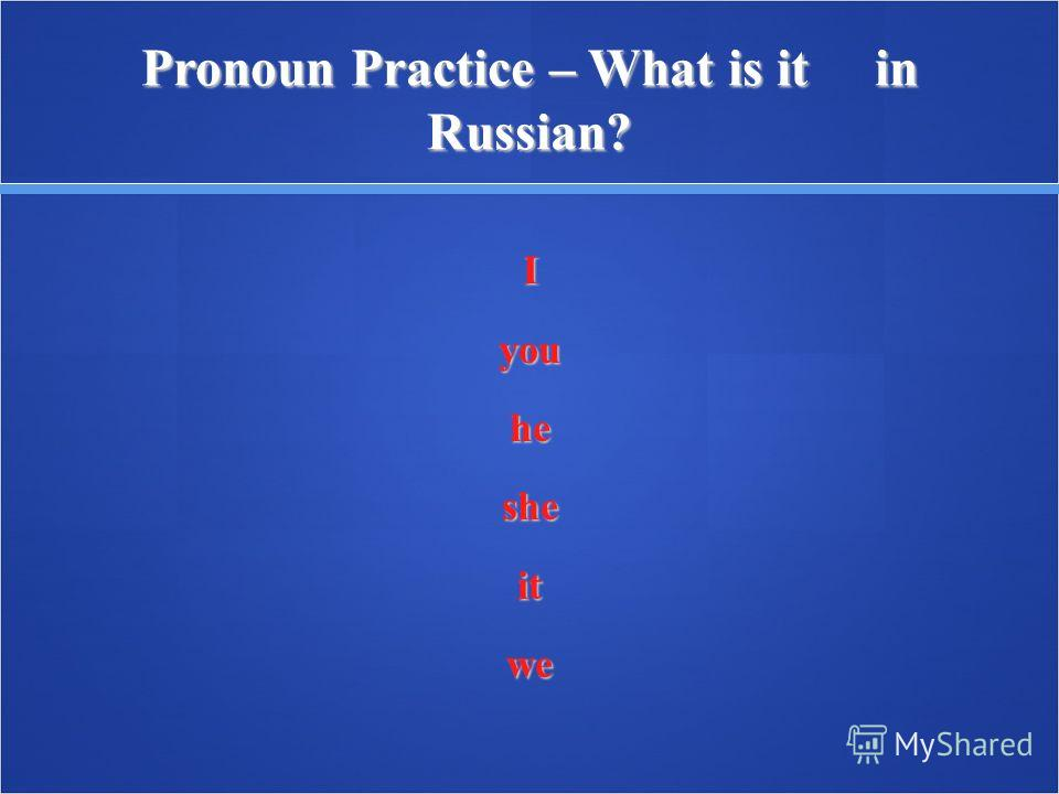 Pronoun Practice – What is it in Russian? Iyouhesheitwe