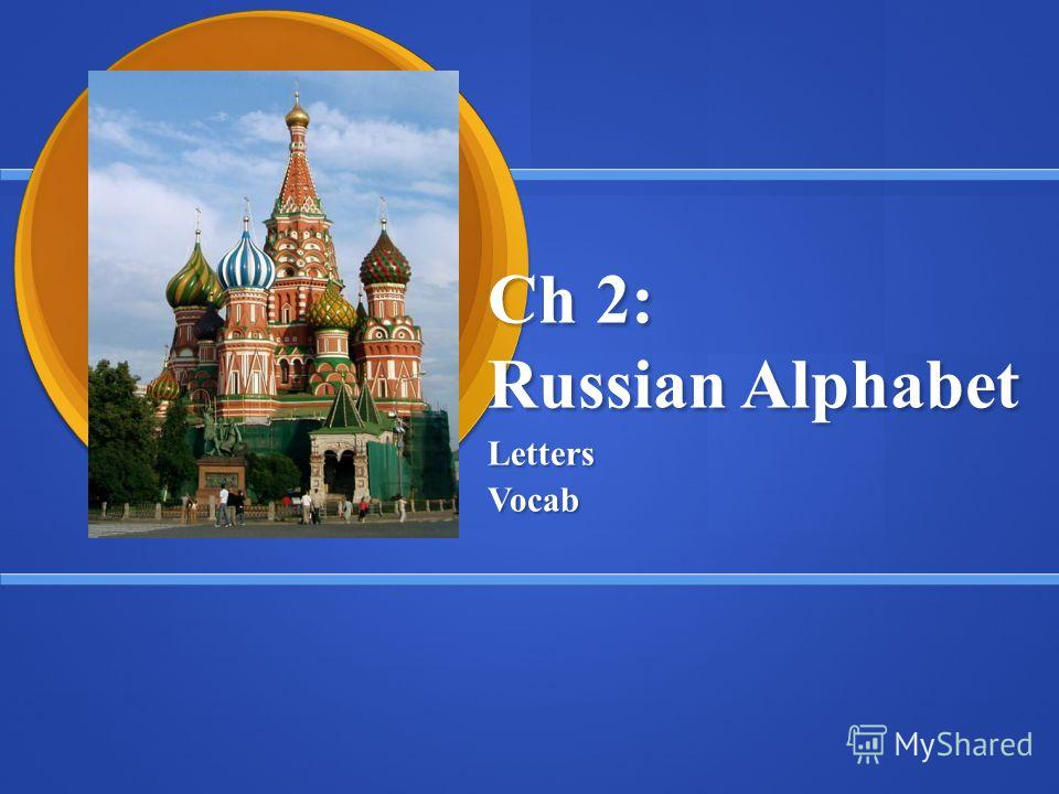 Ch 2: Russian Alphabet LettersVocab