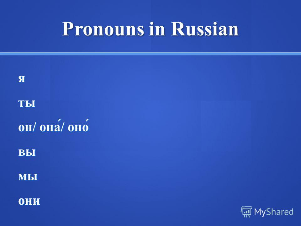 Pronouns in Russian яты он/ она́/ оно́ вымыони