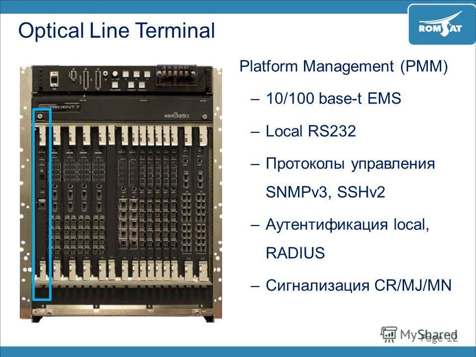 Page 12 Optical Line Terminal Platform Management (PMM) –10/100 base-t EMS –Local RS232 –Протоколы управления SNMPv3, SSHv2 –Аутентификация local, RADIUS –Сигнализация CR/MJ/MN