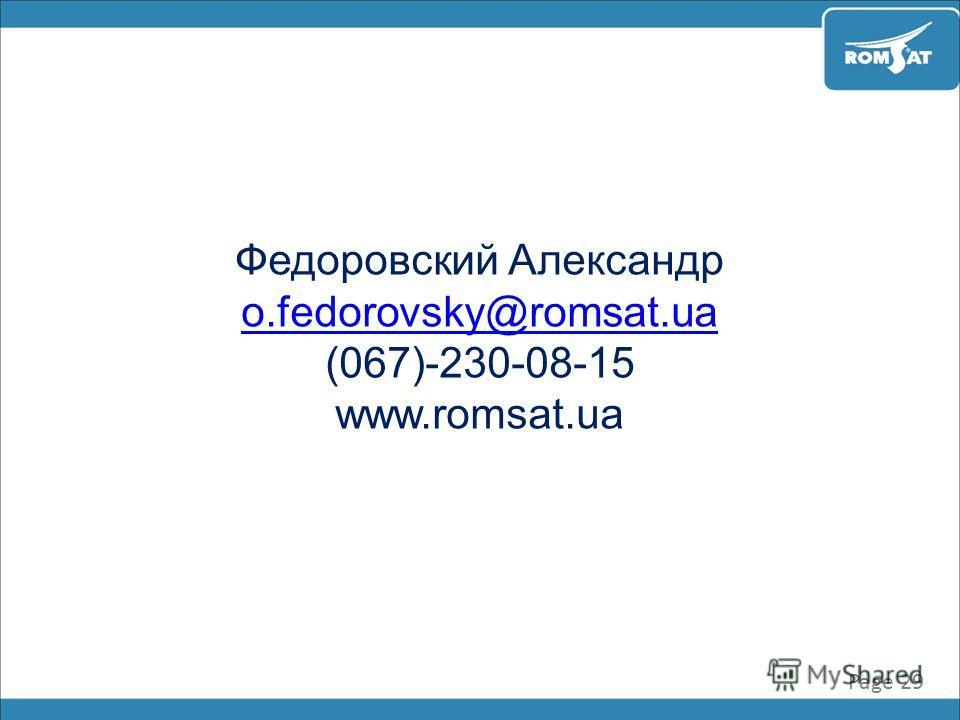 Page 29 Федоровский Александр o.fedorovsky@romsat.ua (067)-230-08-15 www.romsat.ua