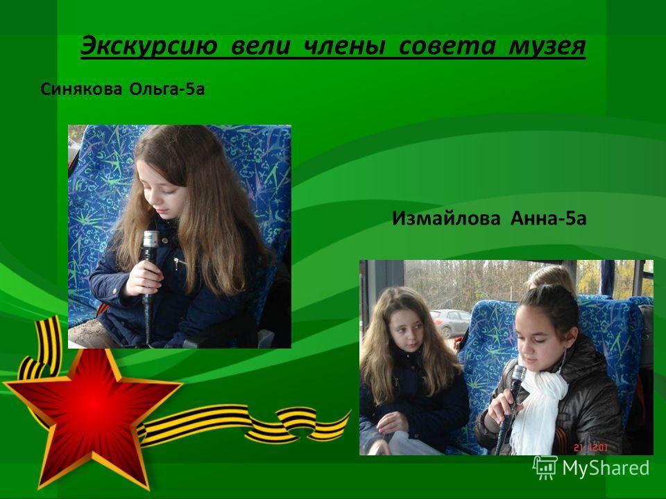 Экскурсию вели члены совета музея Синякова Ольга-5а Измайлова Анна-5а