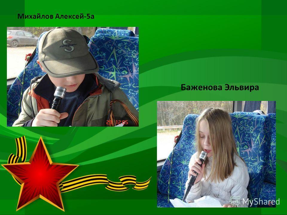Михайлов Алексей-5а Баженова Эльвира