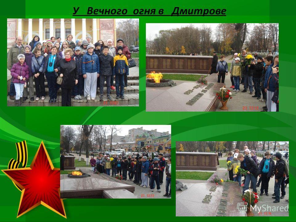 У Вечного огня в Дмитрове