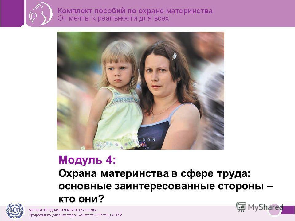 Модуль 4: Охрана материнства в сфере труда: основные заинтересованные стороны – кто они?