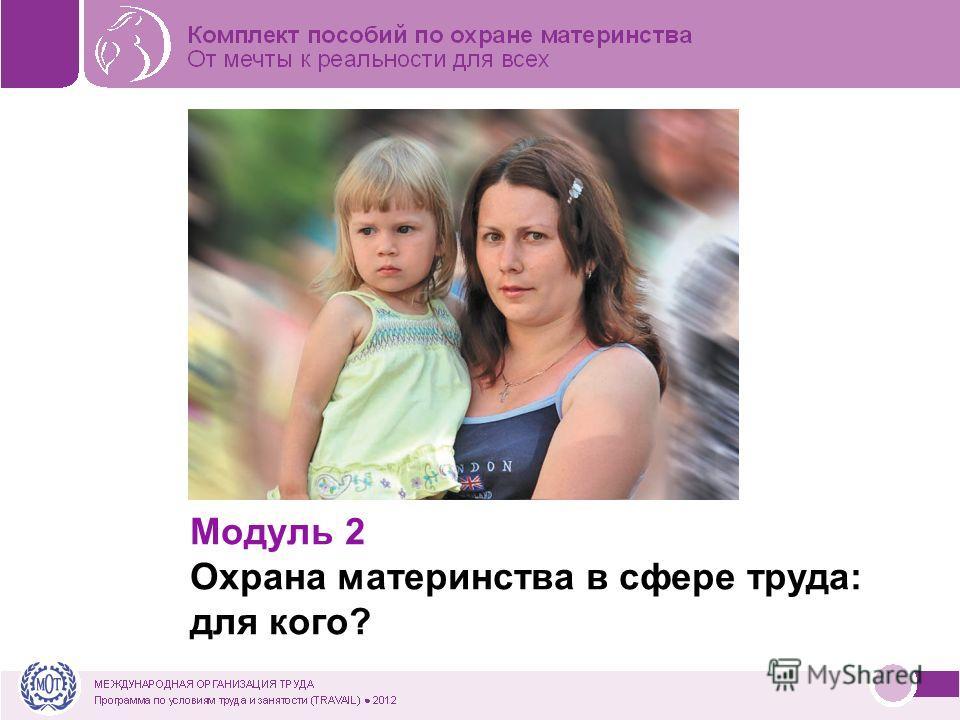Модуль 2 Охрана материнства в сфере труда: для кого?