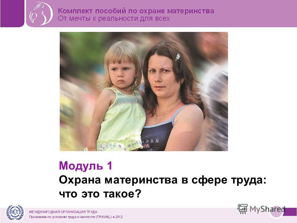Модуль 1 Охрана материнства в сфере труда: что это такое?