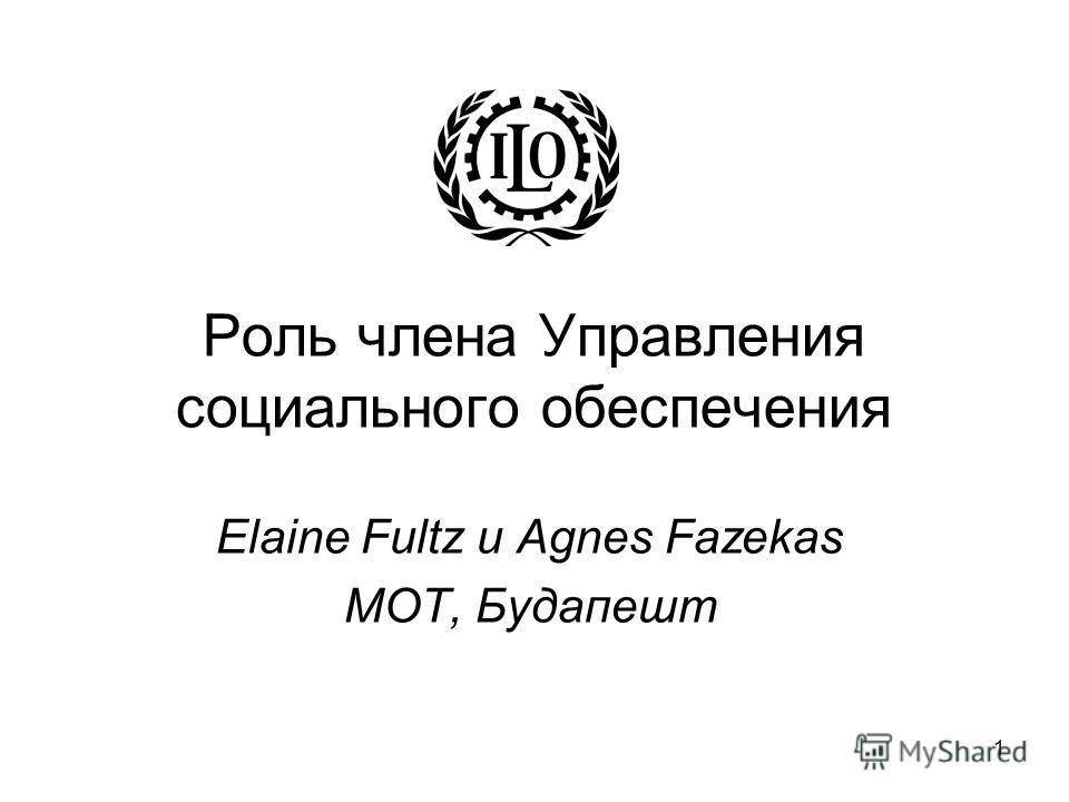 1 Роль члена Управления социального обеспечения Elaine Fultz и Agnes Fazekas МОТ, Будапешт