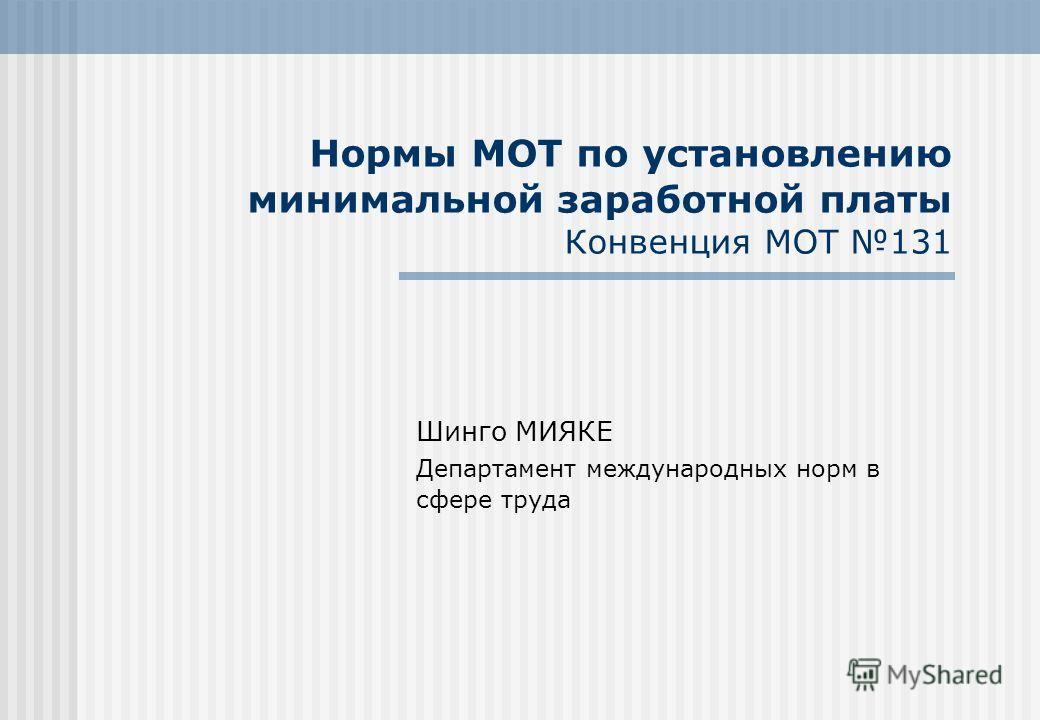 Нормы МОТ по установлению минимальной заработной платы Конвенция МОТ 131 Шинго МИЯКЕ Департамент международных норм в сфере труда