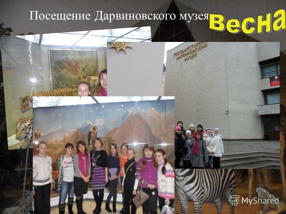 Посещение Дарвиновского музея