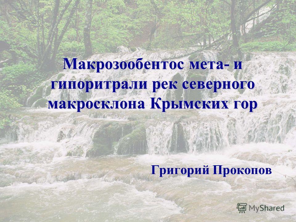 Макрозообентос мета- и гипоритрали рек северного макросклона Крымских гор Григорий Прокопов